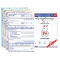 PS SUN หนังสือรับรองการหักภาษี ณ ที่จ่ายชนิดมีสำเนาในตัว 25 ชุด