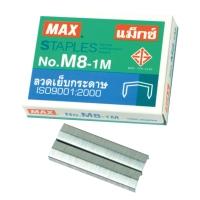 MAX ลวดเย็บกระดาษ M8-1M (B8) 1000 ลวด/กล่อง