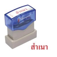 I-STAMPER CT02 SELF INKING STAMP   COPY   THAI LANGUAGE - RED