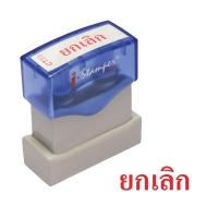 I-STAMPER CT03 SELF INKING STAMP   CANCELLED   THAI LANGUAGE - RED