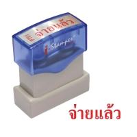 I-STAMPER PT01 SELF INKING STAMP   PAID   THAI LANGUAGE - RED