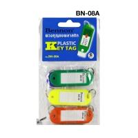 พวงกุญแจพลาสติก 6 ชิ้น BN-08A คละสี