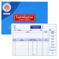 PS SUN PAYMENT VOUCHER FORM 60G 60 SHEETS - PAD OF 60
