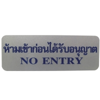 PLANGO PLASTIC SIGN STICKER   NO ENTRY   EN/TH SIZE 3.5   X 10   - SILVER