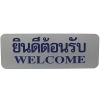 PLANGO ป้าย   ยินดีต้อนรับ/WELCOME   ขนาด3.5นิ้ว x 10นิ้ว - เงิน