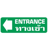 STICKER ENTRANCE S813 SIZE 9.33X28CM