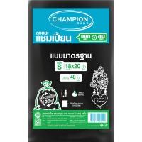 CHAMPION ถุงขยะพลาสติก ขนาด 18X20  แพ็ค 40 ใบ