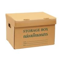 DATABANKกล่องเก็บเอกสาร 32X40X26.5 เซนติเมตร 1 แพ็ค บรรจุ 2 กล่อง
