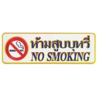 ป้ายข้อความพลาสติก ห้ามสูบบุหรี่ 9.33ซม. x 28ซม.