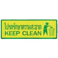 ป้ายข้อความพลาสติก โปรดรักษาความสะอาด 9.33ซม.x 28ซม.