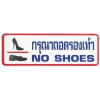 ป้ายข้อความพลาสติก กรุณาถอดรองเท้า 9.33ซม. x 28ซม.