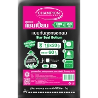 CHAMPION ถุงขยะชนิดก้นสตาร์ซีล 18X20 นิ้ว 60 ใบ