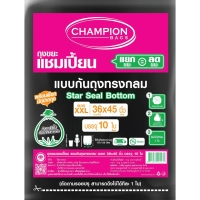 CHAMPION ถุงขยะชนิดก้นสตาร์ซีล 36X45 นิ้ว 10 ใบ