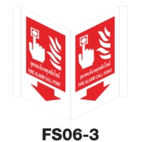 FS06-3 FIRE EQUIPMENT SIGN ALUMINIUM