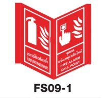 ป้ายเครื่องหมายป้องกันอัคคีภัย FS09-1 อลูมิเนียม