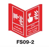 ป้ายเครื่องหมายป้องกันอัคคีภัย FS09-2 อลูมิเนียม