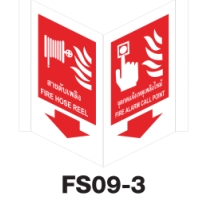 ป้ายเครื่องหมายป้องกันอัคคีภัย FS09-3 อลูมิเนียม