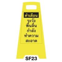 SF23 SAFETY FLOOR SIGN  BEWARE SLIPPERY FLOOR