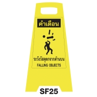 SF25 SAFETY FLOOR SIGN  FALLING OBJECT