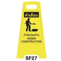 SF27 SAFETY FLOOR SIGN  UNDER CONSTRUCTION