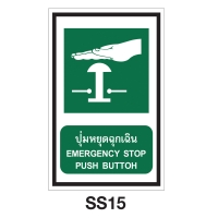 SS15 SAFETY CONDITION SIGN ALUMINIUM 20X30 CENTIMETERS