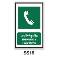 SS16 SAFETY CONDITION SIGN ALUMINIUM 30X45 CENTIMETERS