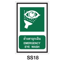 SS18 SAFETY CONDITION SIGN ALUMINIUM 30X45 CENTIMETERS
