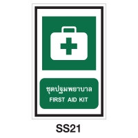SS21 SAFETY CONDITION SIGN ALUMINIUM 20X30 CENTIMETERS