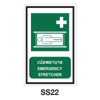 SS22 SAFETY CONDITION SIGN ALUMINIUM 20X30 CENTIMETERS