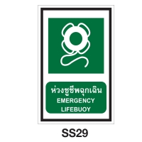 SS29 SAFETY CONDITION SIGN ALUMINIUM 20X30 CENTIMETERS