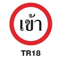 ป้ายจราจร TR18 อลูมิเนียม 60 เซนติเมตร