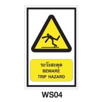 ป้ายเตือน WS04 อลูมิเนียม 30X45 เซนติเมตร