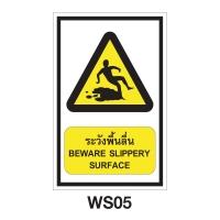 ป้ายเตือน WS05 อลูมิเนียม 20X30 เซนติเมตร