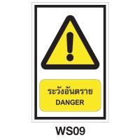 ป้ายเตือน WS09 อลูมิเนียม 30X45 เซนติเมตร