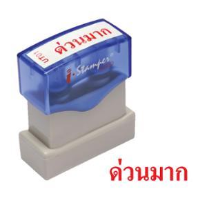 I-STAMPER UT01 SELF INKING STAMP   URGENT   THAI LANGUAGE - RED