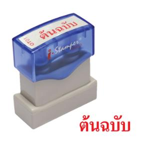 I-STAMPER OT01 SELF INKING STAMP   ORIGINAL   THAI LANGUAGE - RED