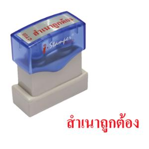 I-STAMPER CT05 SELF INKING STAMP   DUPLICATE COPY   - THAI LANGUAGE - RED