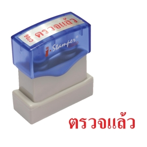I-STAMPER CT06 SELF INKING STAMP CHECKED THAI LANGUAGE - RED