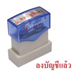 I-STAMPER BT01 SELF INKING STAMP RECORDED THAI LANGUAGE - RED