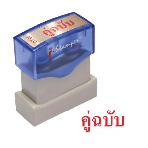 I-STAMPER DT01 SELF INKING STAMP DUPLICATE - THAI LANGUAGE - RED