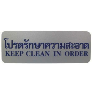 PLANGO PLASTIC SIGN STICKER   KEEP CLEAN   EN/TH SIZE 3.5   X 10   - SILVER