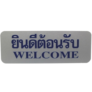 PLANGO PLASTIC SIGN STICKER   WELCOME   EN/TH 3.5   X 10   - SILVER