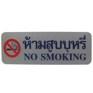 PLANGO PLASTIC SIGN STICKER   NO SMOKING   EN/TH SIZE 3.5   X10   - SILVER