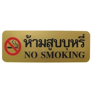 PLANGO ป้าย   ห้ามสูบบุหรี่/NO SMOKING   ขนาด 3.5นิ้ว x 10นิ้ว - ทอง