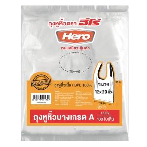 HERO PLASTIC BAG WITH HANDLE 8X16  0.5 KILOGRAMS