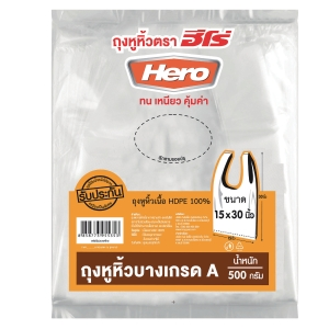HERO PLASTIC BAG WITH HANDLE 15 X30  0.5 KILOGRAMS