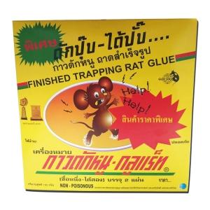 GLUE-RAT กาวดักหนูสำเร็จรูป 100กรัม  กล่อง 2แผ่น