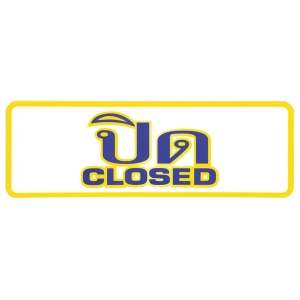 SIGN STICKER S802 CLOSED 9.33CM X 28CM