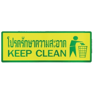 SIGN STICKER S827 KEEP CLEAN 9.33CM X 28CM