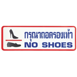 SIGN STICKER S832 NO SHOES 9.33CM X 28CM